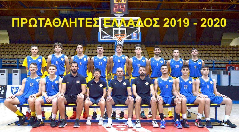 ΓΣ Περιστερίου - Πρωταθλητής Ελλάδος Μπάσκετ Εφήβων 2020