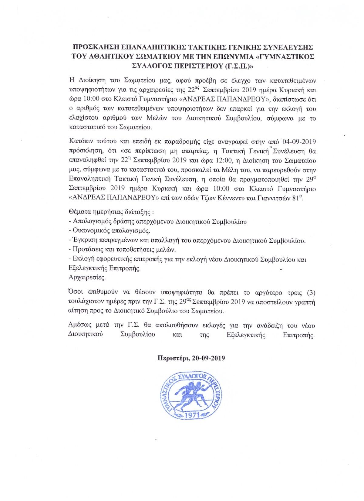 Πρόσκληση επαναληπτικής τακτικής Γενικής Συνέλευσης του αθλητικού σωματείου με την επωνυμία «Γυμναστικός Σύλλογος Περιστερίου (Γ.Σ.Π)»