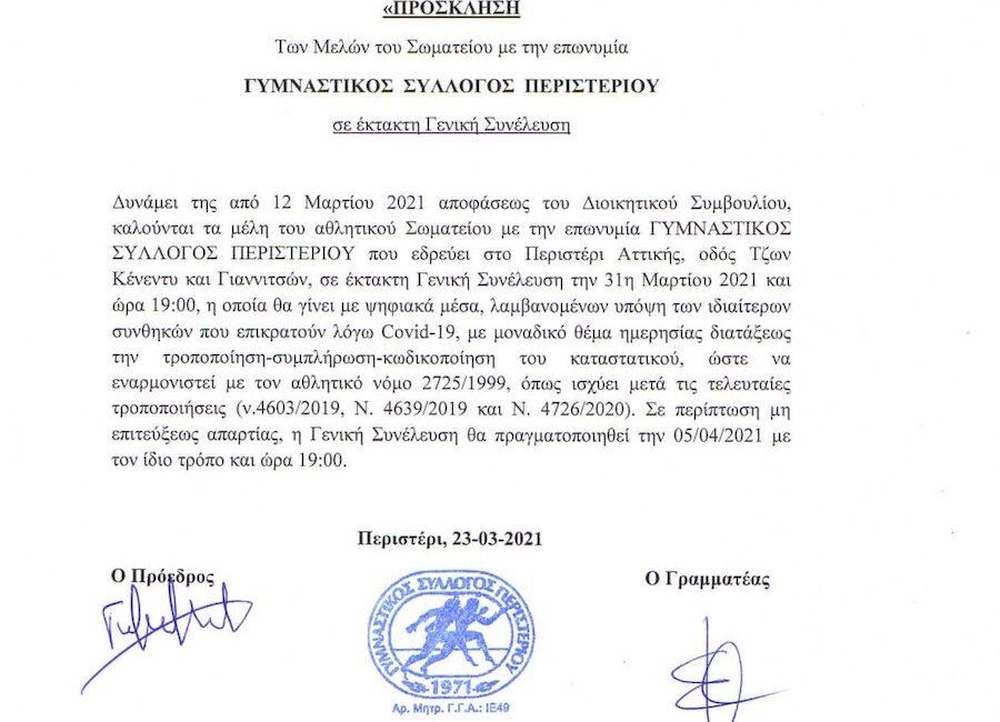 ΓΣ Περιστερίου: πρόσκληση σε Γενική Συνέλευση