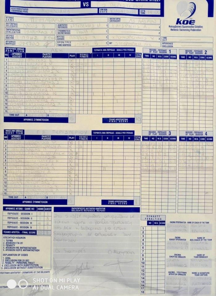 ΑΕΚ 10 - 7 Περιστέρι (φύλλο αγώνος)