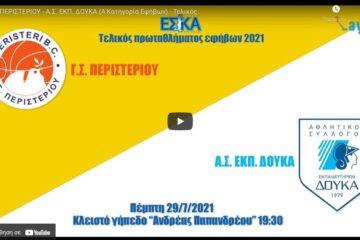 Ολόκληρος ο δεύτερος τελικός και η απονομή του κυπέλλου του πρωταθλητή Αθηνών στο Περιστέρι