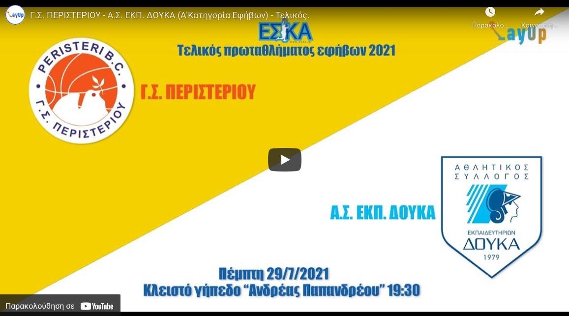 Περιστέρι 89 - 54 Δούκας - δεύτερος τελικός ΕΣΚΑ 2021-22 - 29/7/2021 - video