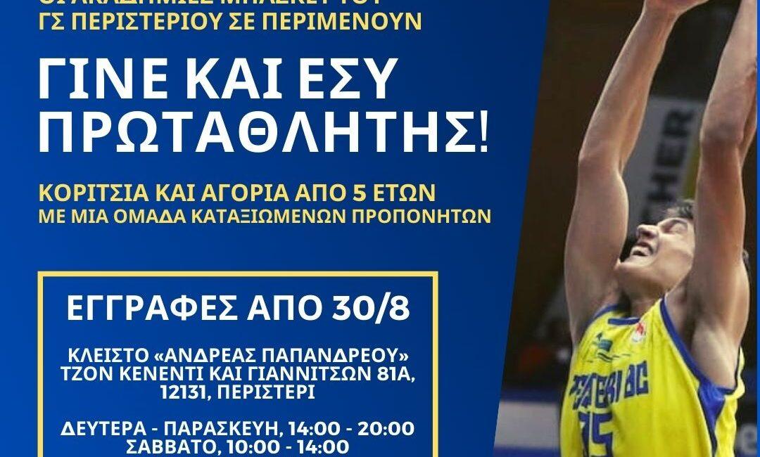 Αρχίζουν οι εγγραφές στις Ακαδημίες μπάσκετ του ΓΣ Περιστερίου. Γίνε κι' εσύ πρωταθλητής!